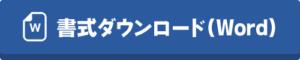書式ダウンロード(Word)